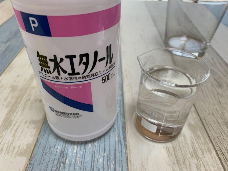 無水エタノール