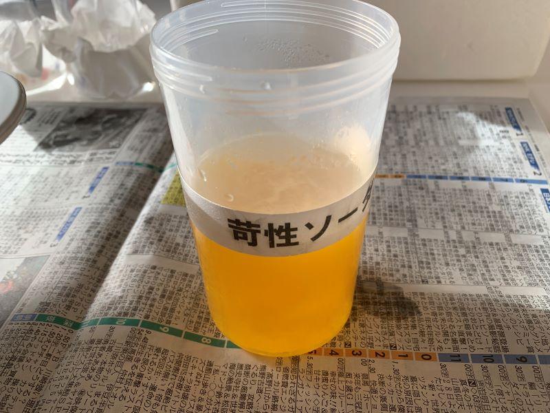 繭入り苛性ソーダ水