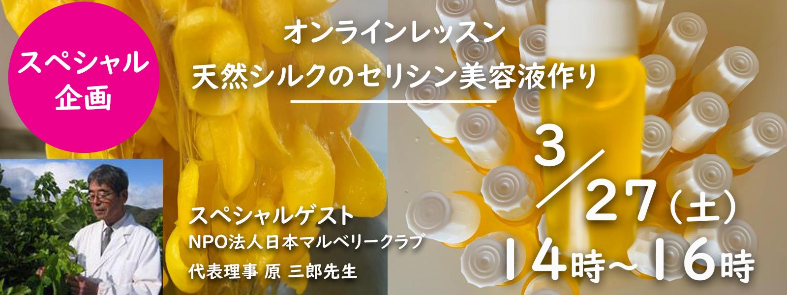 オンラインレッスン天然シルクのセリシン美容液