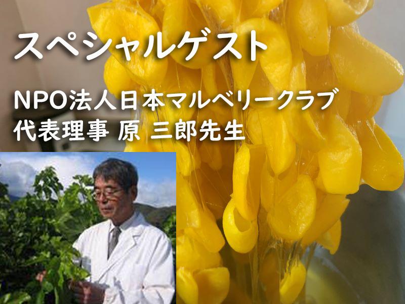 スペシャルゲスト原三郎先生